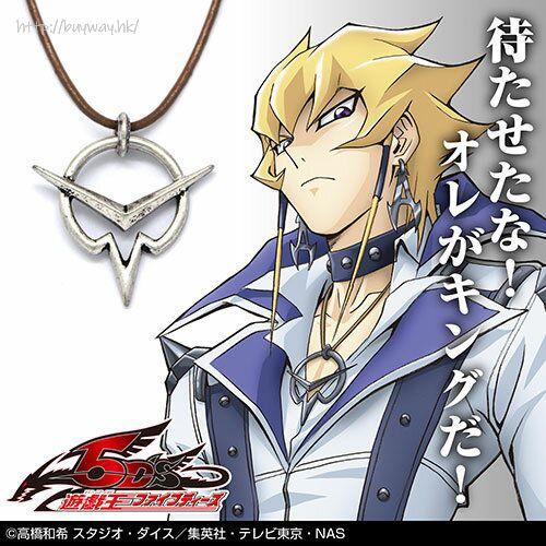 遊戲王 「傑克」項鏈 Jack Atlas Pendant【Yu-Gi-Oh!】