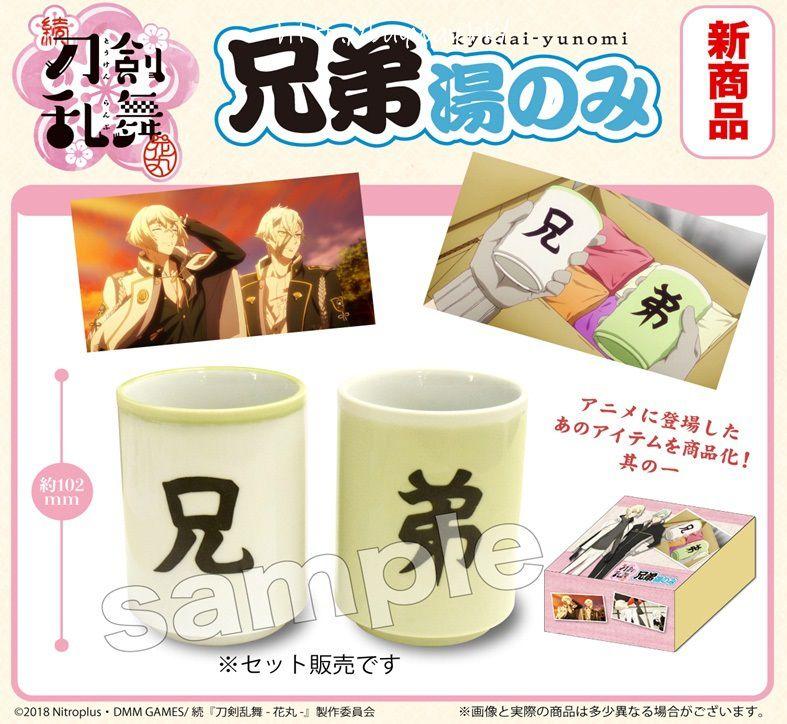 刀劍亂舞-ONLINE- 「兄弟」杯子 (2 個入) Kyodai-yunomi (2 Pieces)【Touken Ranbu -ONLINE-】