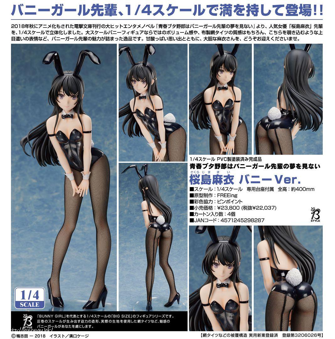 青春豬頭少年系列 B-STYLE 1/4「櫻島麻衣」Bunny B-STYLE 1/4 Sakurajima Mai Bunny Ver.【Seishun Buta Yaro】