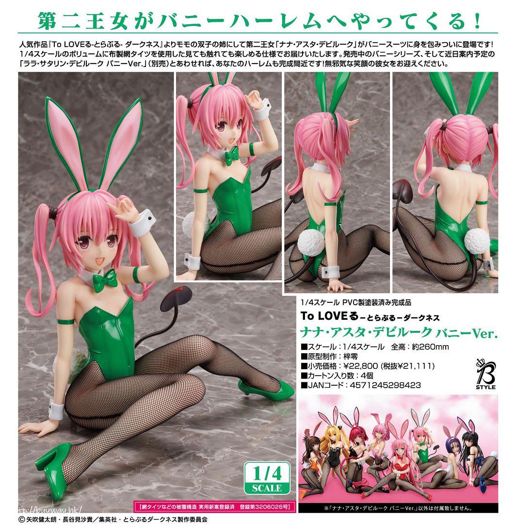 出包王女 Darkness B-STYLE 1/4「娜娜」Bunny B-STYLE 1/4 Nana Astar Deviluke Bunny Ver.【To Love-Ru Darkness】