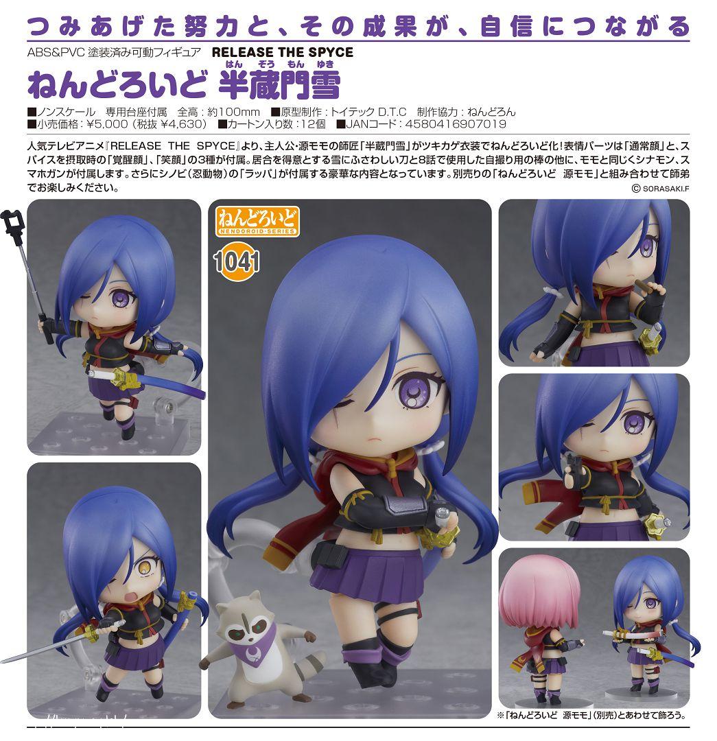 月影特工 「半藏門雪」Q版 黏土人 Nendoroid Hanzomon Yuki【Release The Spyce】