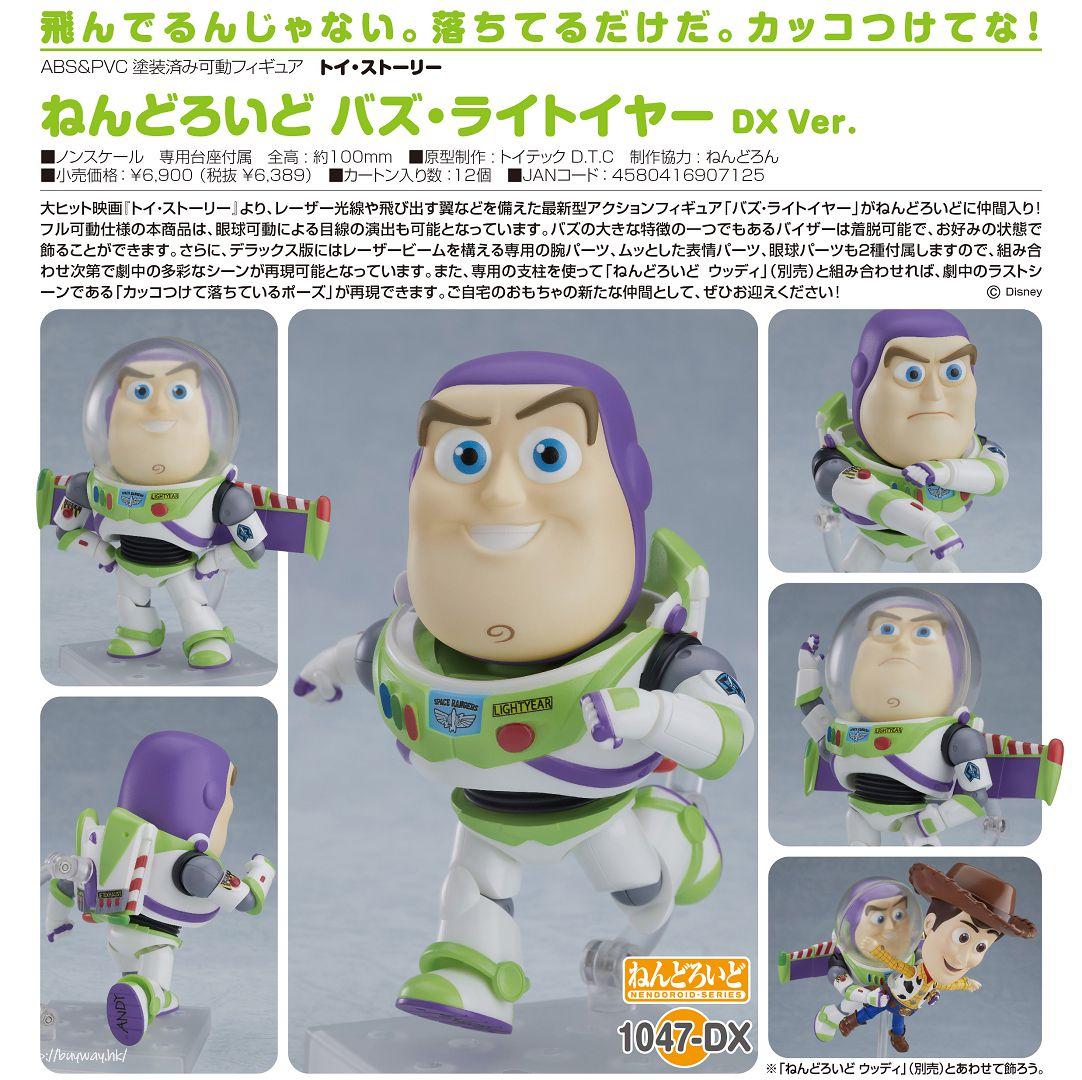 反斗奇兵 「巴斯光年」DX Ver. Q版 黏土人 Nendoroid Buzz Lightyear DX Ver.【Toy Story】