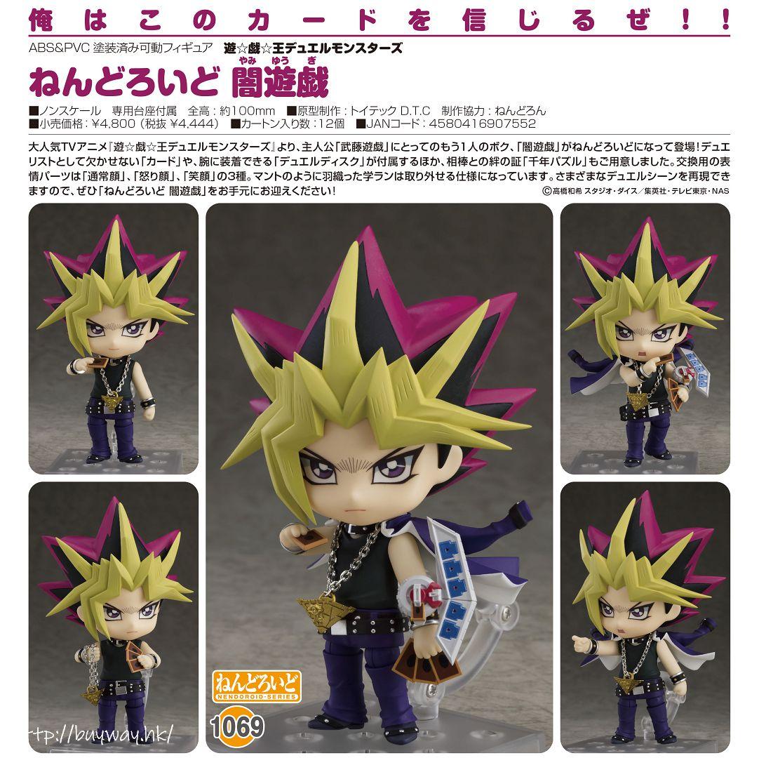 遊戲王 「闇遊戲」Q版 黏土人 Nendoroid Yami Yugi【Yu-Gi-Oh!】