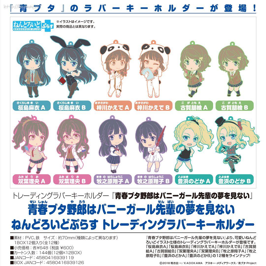 青春豬頭少年系列 Nendoroid Plus 橡膠掛飾 (12 個入) Nendoroid Plus Rubber Key Chain (12 Pieces)【Seishun Buta Yaro】