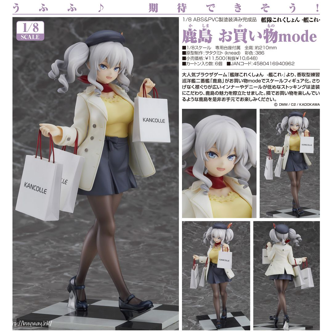艦隊 Collection -艦Colle- 1/8「鹿島」Shopping Mode 1/8 Kashima Shopping Mode【Kantai Collection -KanColle-】