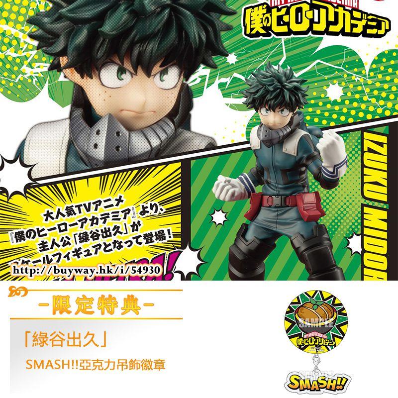 我的英雄學院 ARTFX J 1/8「綠谷出久」(限定特典︰SMASH!!亞克力吊飾徽章) ARTFX J 1/8 Izuku Midoriya ONLINESHOP Limited【My Hero Academia】