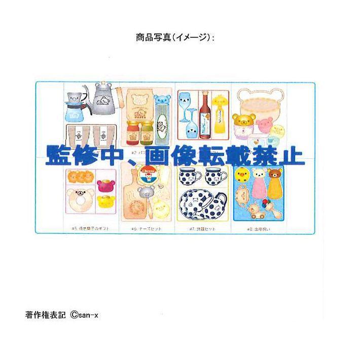 鬆弛熊 袖珍版禮品套裝盒玩 (1 套 8 款) Totteoki Gift (8 Pieces)【Rilakkuma】