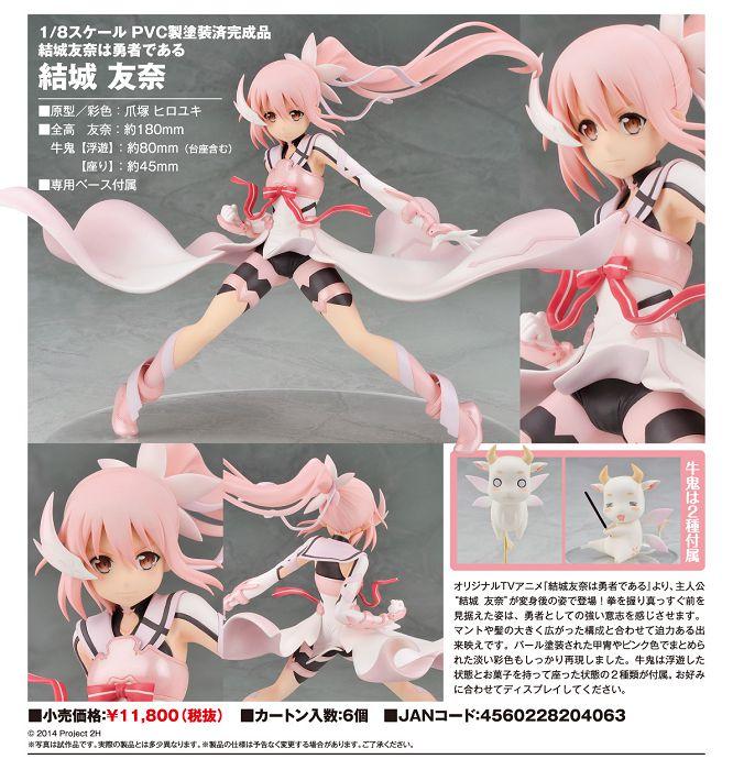 結城友奈是勇者 1/8 結城友奈 珍珠粉紅 + 牛鬼 2 種 1/8 Yuki Yuna with Gyūki【Yuki Yuna is a Hero】