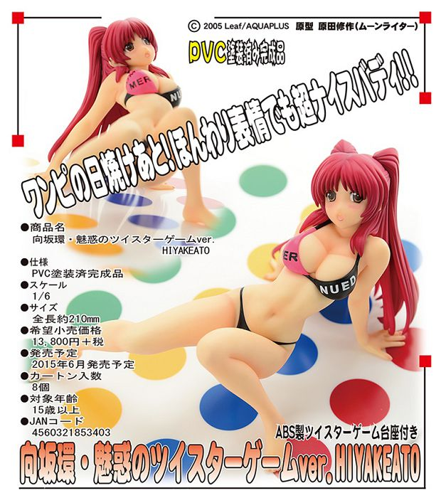 ToHeart2 系列 1/6 向坂環 Twister Game Ver. HIYAKEATO 1/6 Kosaka Tamaki Miwaku no Twister Game Ver. HIYAKEATO【To Heart 2 Series】