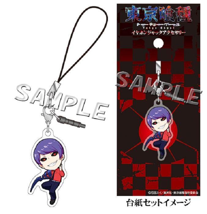 東京喰種 (5 枚入) 月山習 耳機掛飾 (5 Pieces) Earphone Jack Accessories Tsukiyama Shu Ver. 2【Tokyo Ghoul】