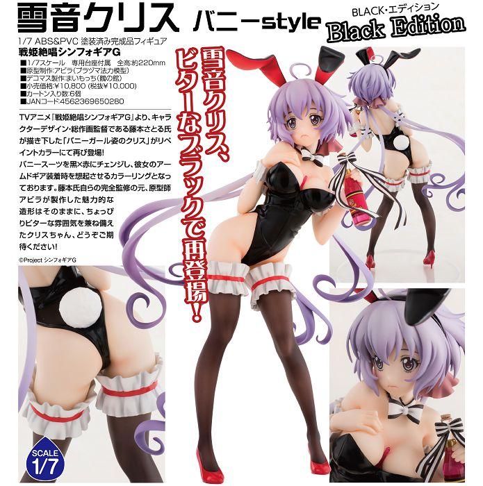 戰姬絕唱SYMPHOGEAR 1/7 雪音 克莉絲 黑色兔女郎 1/7 Yukine Chris Bunny Style Black Edition【Symphogear】
