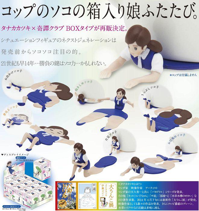 杯緣子 杯底裝飾 底子小姐 (12 盒入) Cup no Sokoko Navy BOX Ver. (12 Pieces)【Cup no Fuchiko】