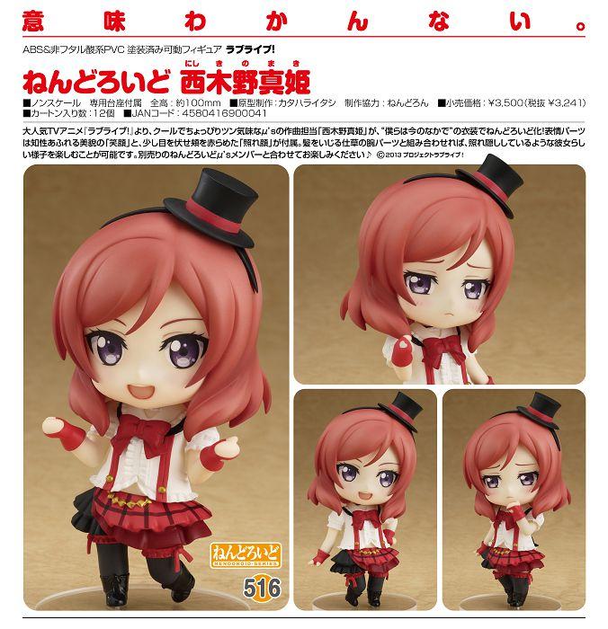 LoveLive! 明星學生妹 「西木野真姬」Q版 黏土人 (普通版) Nendoroid Nishikino Maki【Love Live! School Idol Project】