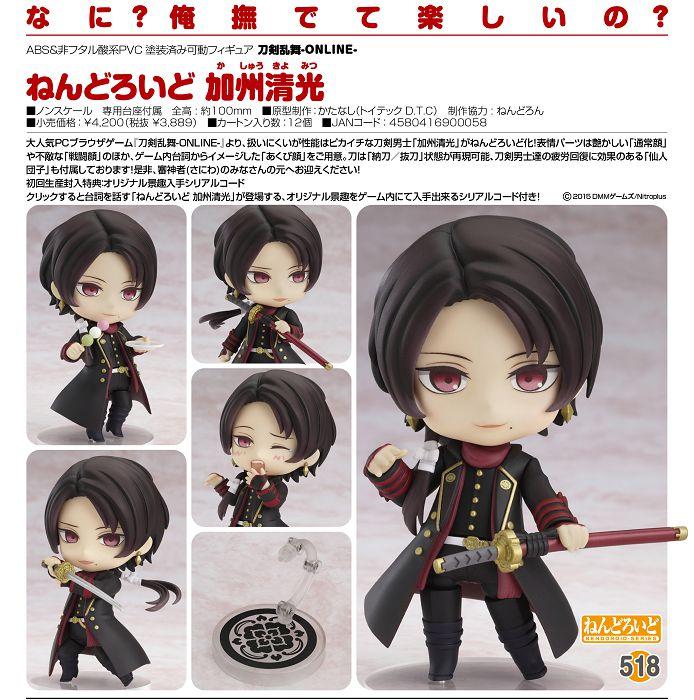 刀劍亂舞-ONLINE- 「加州清光」Q版 黏土人 Nendoroid Kashu Kiyomitsu【Touken Ranbu -ONLINE-】