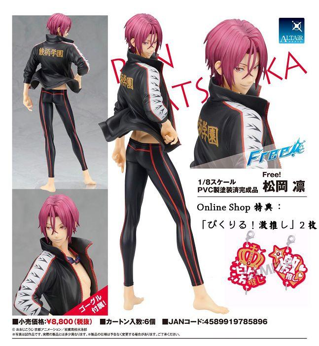 "Free! 熱血自由式 1/8「松岡凜」(附官網特典︰""ぴくりる!激推し"" 橡膠掛飾 2 枚) 1/8 Matsuoka Rin (Limited Edition)【Free!】"
