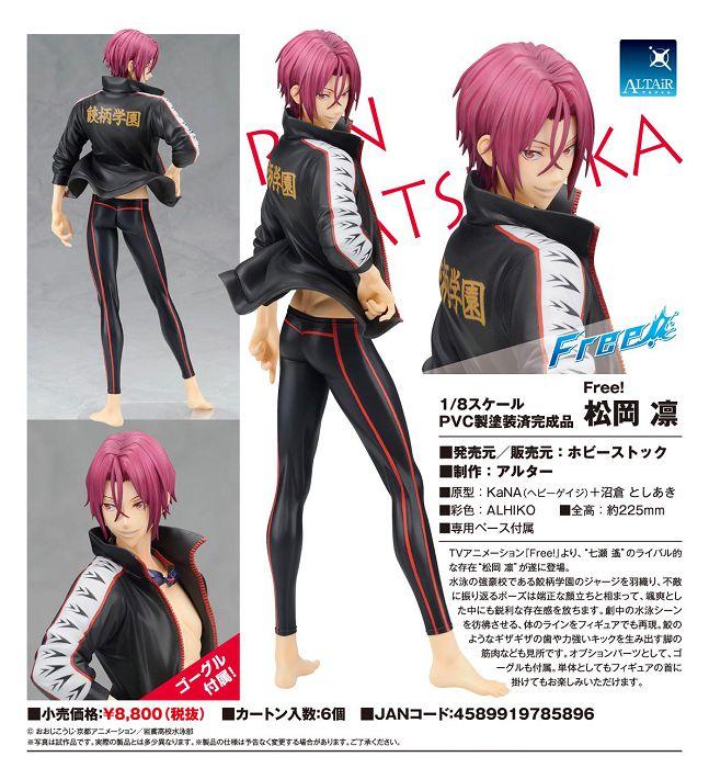 Free! 熱血自由式 1/8 松岡凜 (普通版) 1/8 Matsuoka Rin (Normal Version)【Free!】