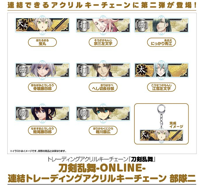 刀劍亂舞-ONLINE- 長形可連結 匙扣 (1 套 8 款) Linkable Trading Acrylic Keychains 2nd Unit【Touken Ranbu -ONLINE-】