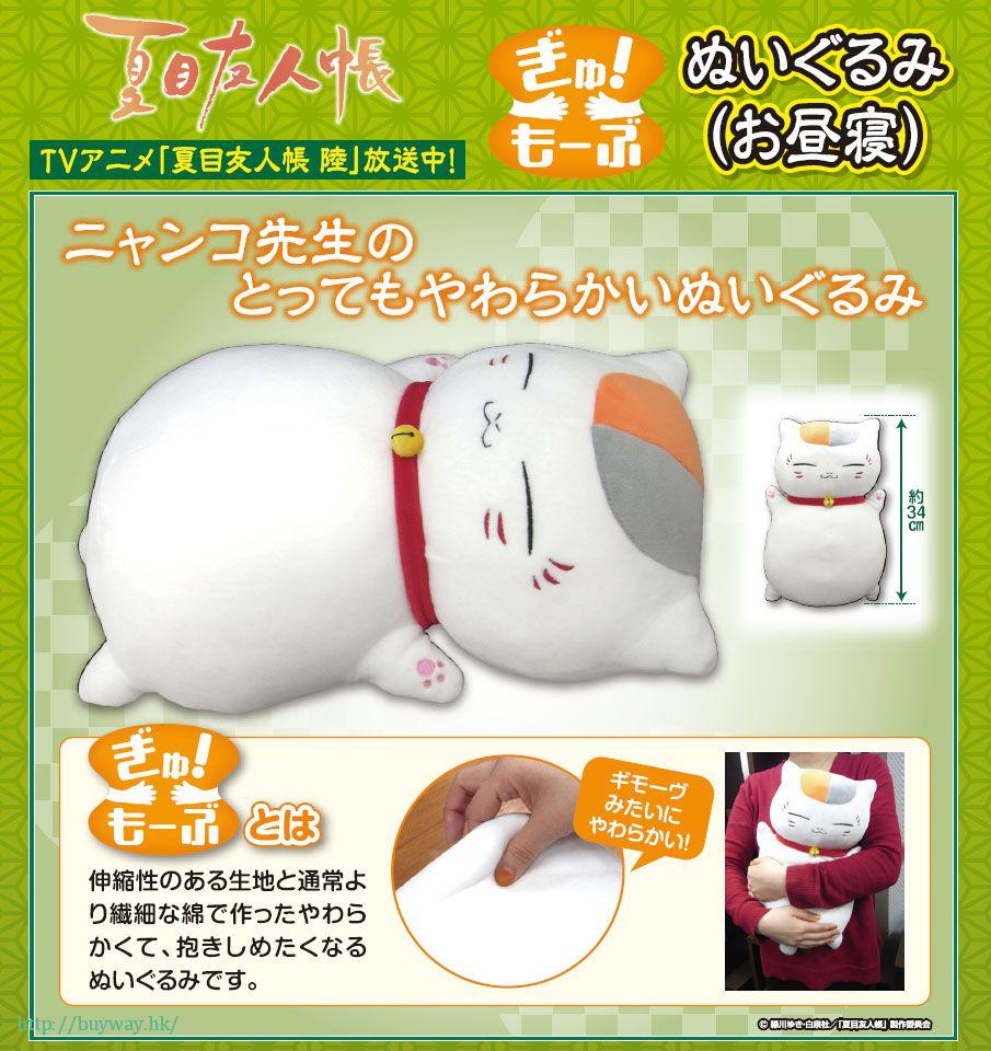 夏目友人帳 「貓咪老師・斑」公仔 Gyu! Mauve Nyanko-sensei Plush Ohirune【Natsume's Book of Friends】