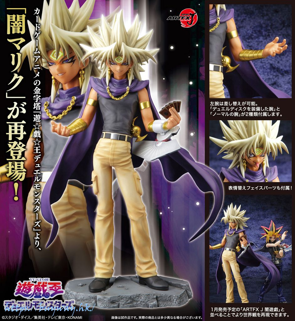 遊戲王 ARTFX J 1/7「闇馬利克」 ARTFX J 1/7 Yami Marik【Yu-Gi-Oh!】