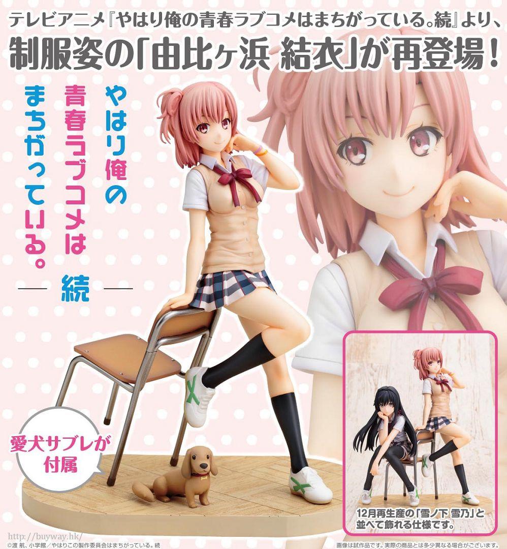 果然我的青春戀愛喜劇搞錯了。 1/8「由比濱結衣」 1/8 Yuigahama Yui【My youth romantic comedy is wrong as I expected.】
