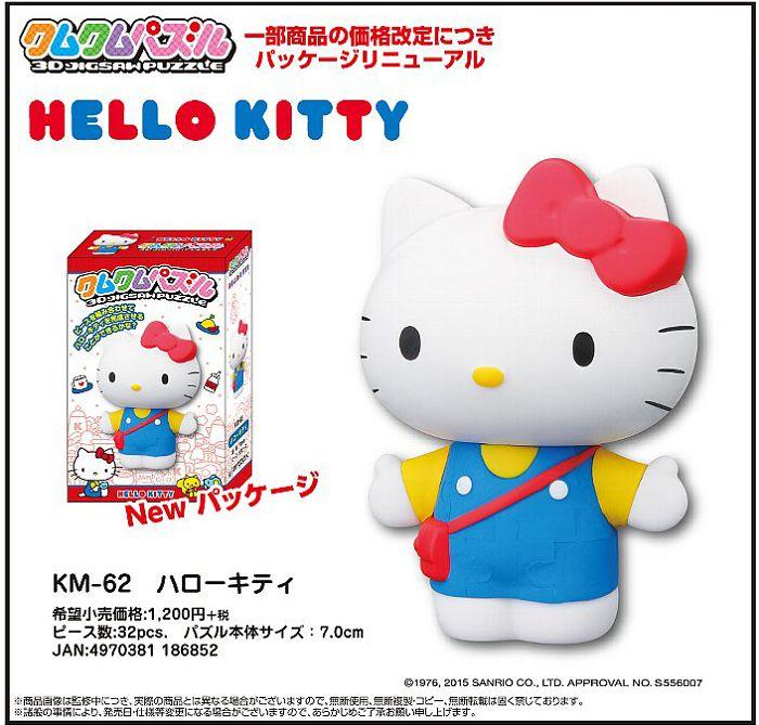 Hello Kitty 立體砌圖 Hello Kitty (KM-62) Kumukumu Puzzle Hello Kitty【Hello Kitty】