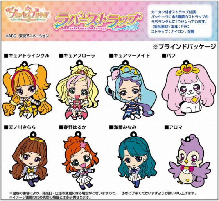 光之美少女系列 可愛橡膠掛飾 (1 套 8 款) Rubber Strap【Pretty Cure Series】(8 Pieces)