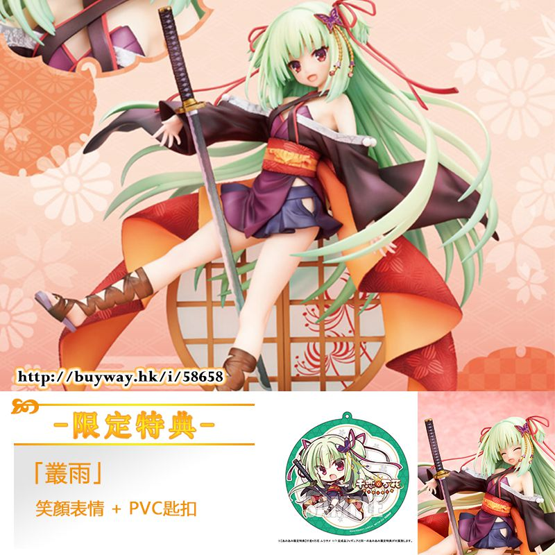 千戀萬花 1/7「叢雨」(限定特典︰笑顏表情 + PVC匙扣) 1/7 Scale Figure Murasame ONLINESHOP Limited【Senren Banka】