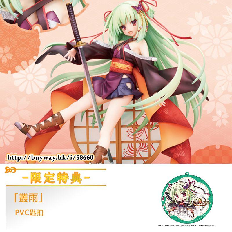 千戀萬花 1/7「叢雨」(限定特典︰PVC匙扣) 1/7 Scale Figure Murasame ONLINESHOP Limited【Senren Banka】
