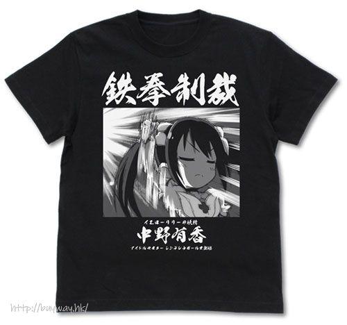 偶像大師 灰姑娘女孩 (加大)「中野有香」鐵拳制裁 黑色 T-Shirt Gekijou Yuka Nakano no Tekken Seisai T-Shirt /BLACK-XL【The Idolm@ster Cinderella Girls】