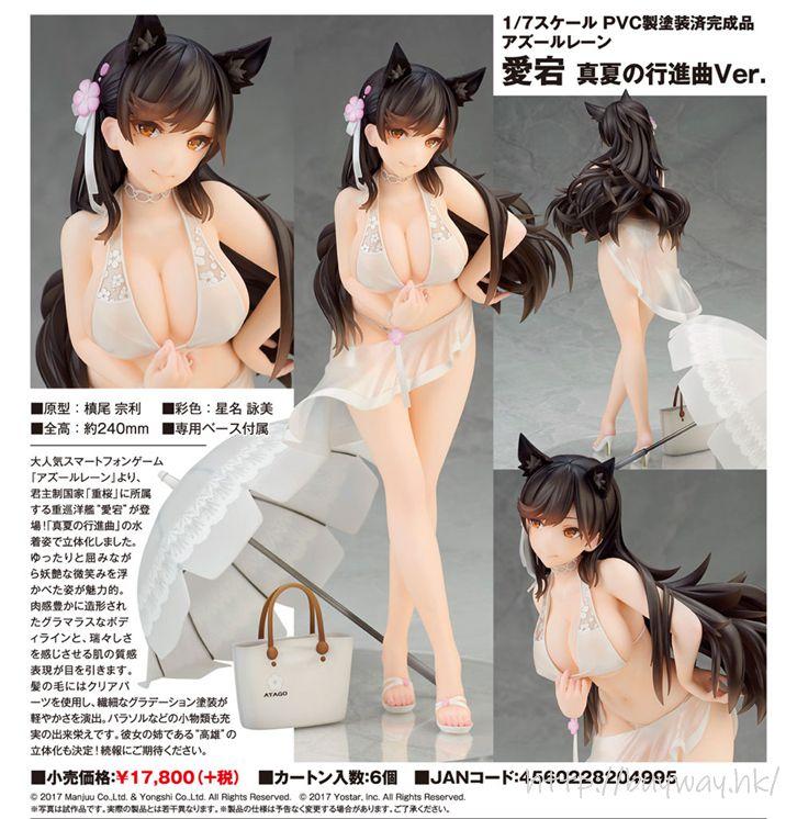 碧藍航線 1/7「愛宕」真夏の行進曲 Ver. 1/7 Atago Manatsu no Koushinkyoku Ver.【Azur Lane】