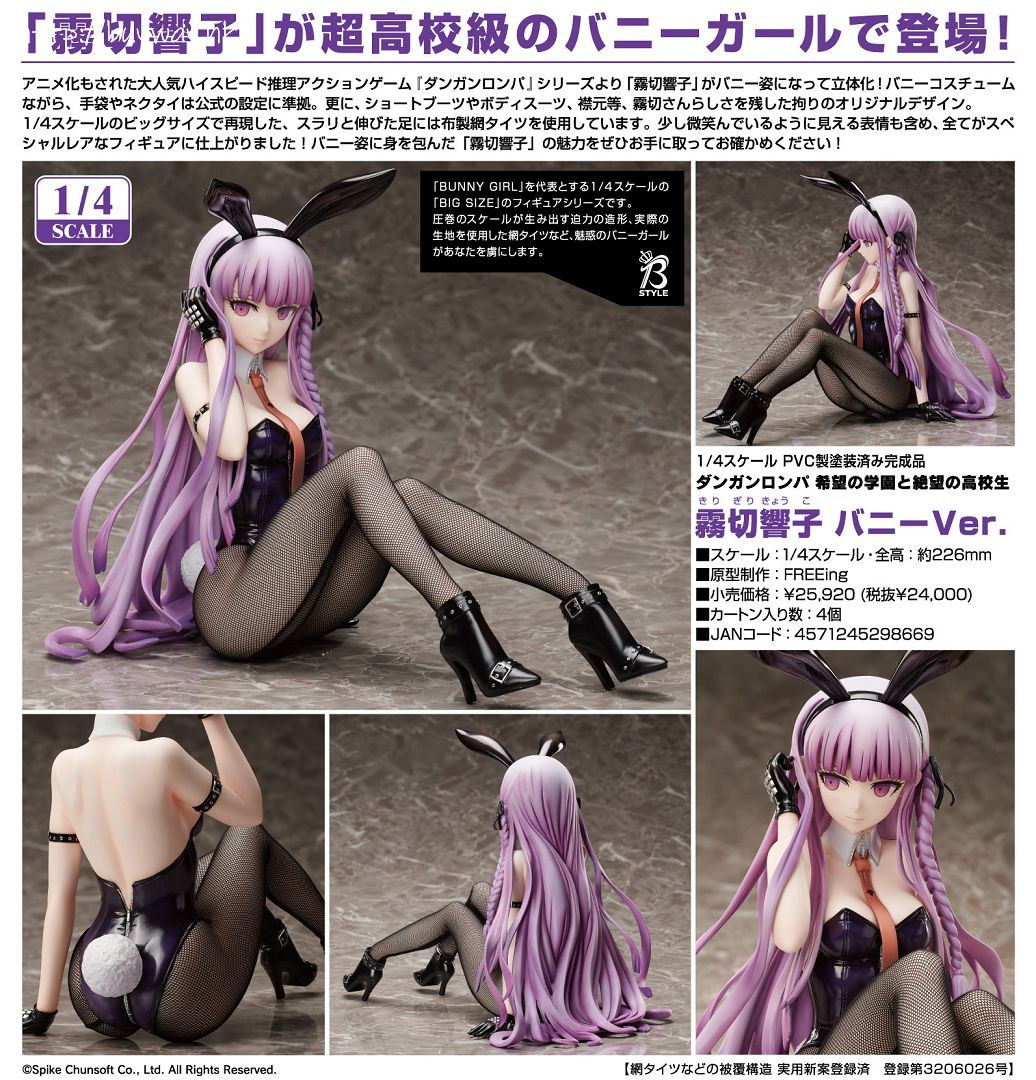 槍彈辯駁 B-STYLE 1/4「霧切響子」Bunny B-STYLE 1/4 Kirigiri Kyoko Bunny Ver.【Danganronpa】