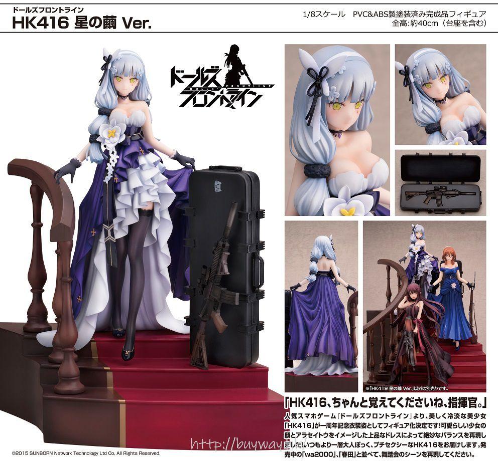 少女前線 1/8「HK416」星の繭 Ver. 1/8 HK416 Star Cocoon Ver.【Girls' Frontline】