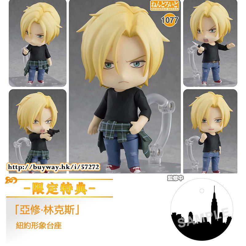 Banana Fish 「亞修‧林克斯」Q版 黏土人 (限定特典︰紐約形象台座) Nendoroid Ash Lynx ONLINESHOP Limited【Banana Fish】