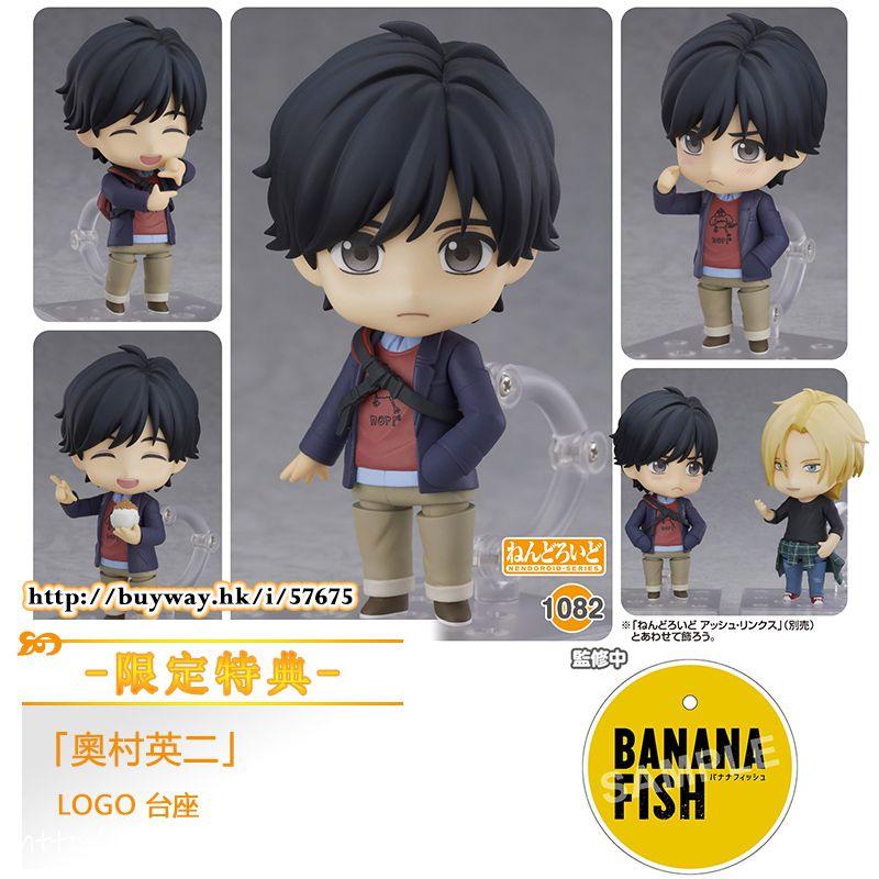 Banana Fish 「奧村英二」Q版 黏土人 (限定特典︰LOGO 台座) Nendoroid Okumura Eiji ONLINESHOP Limited【Banana Fish】