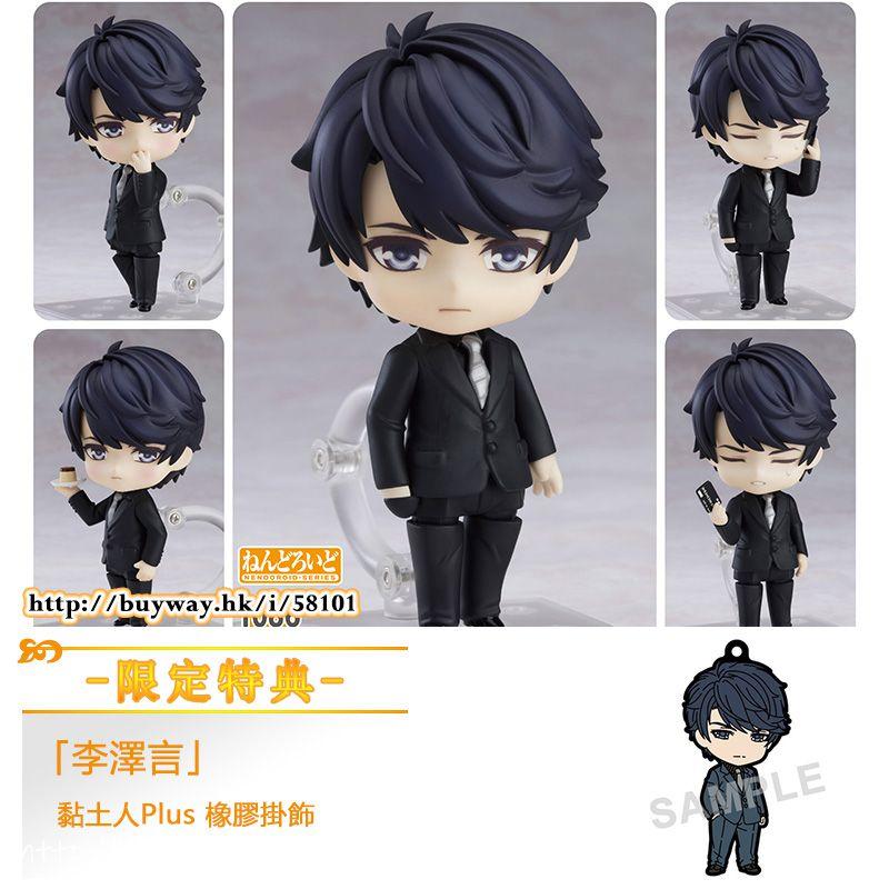 戀與製作人 「李澤言」Q版 黏土人 (限定特典︰黏土人Plus 橡膠掛飾) Nendoroid Li Zeyan ONLINESHOP Limited【Love and Producer】