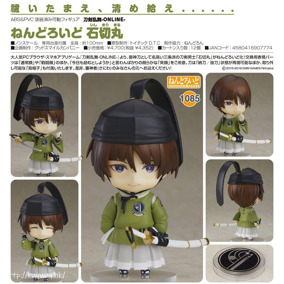 刀劍亂舞-ONLINE- 「石切丸」Q版 黏土人 Nendoroid Ishikirimaru【Touken Ranbu -ONLINE-】