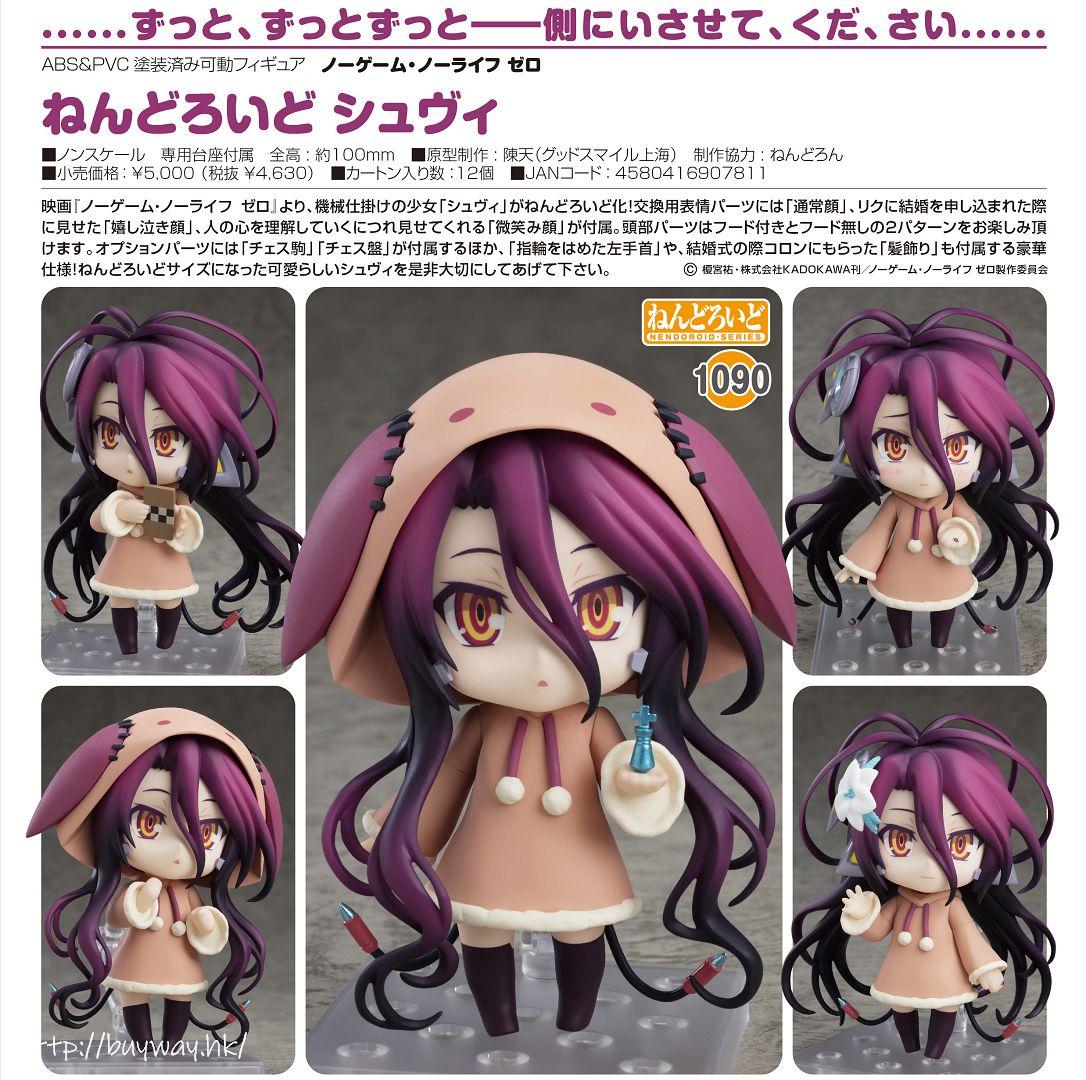 遊戲人生 「休比」Q版 黏土人 Nendoroid Shuvi【No Game No Life】