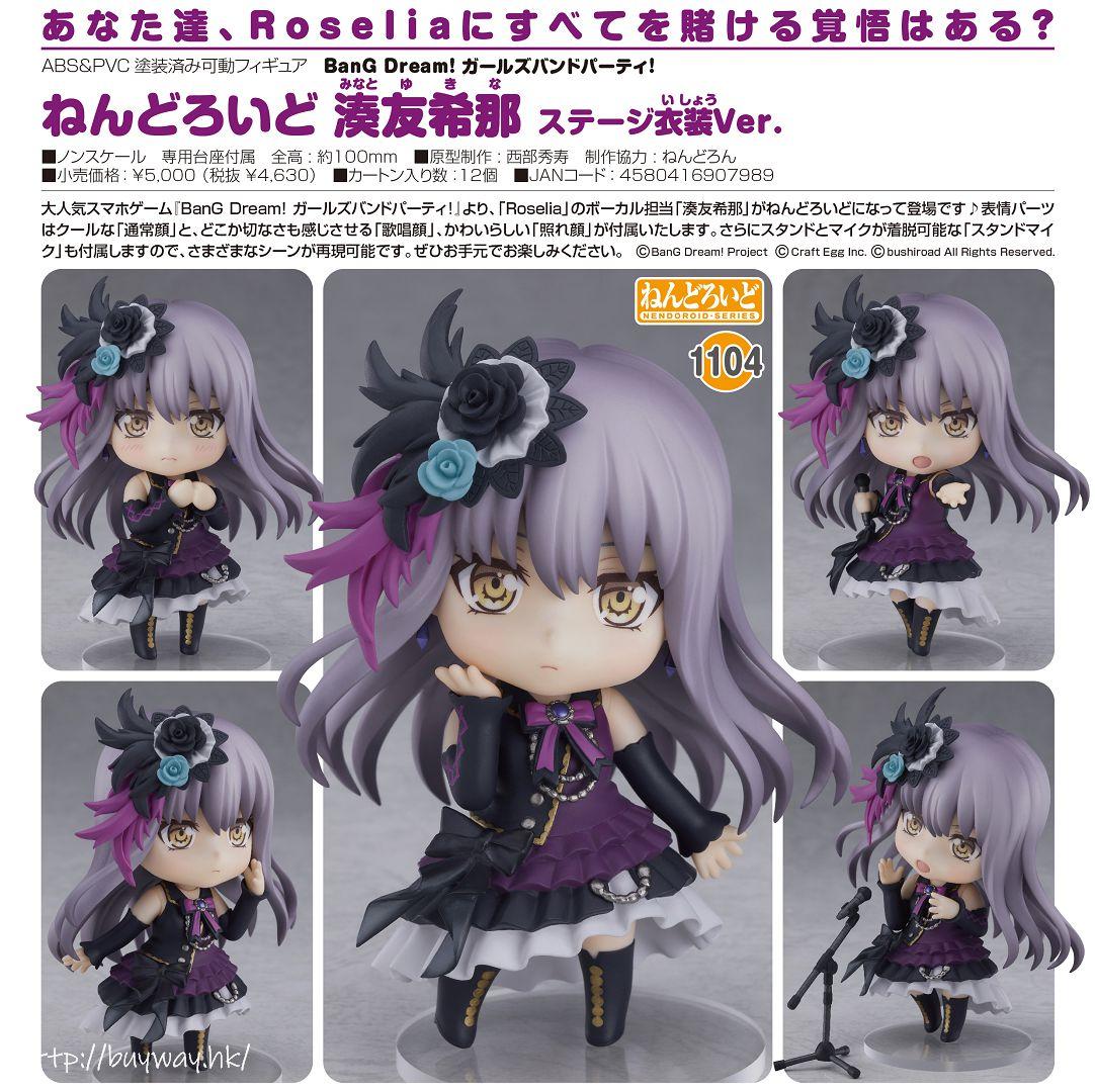 BanG Dream! 「湊友希那」Q版 黏土人 舞台服裝 Ver. Nendoroid Minato Yukina Stage Costume Ver.【BanG Dream!】