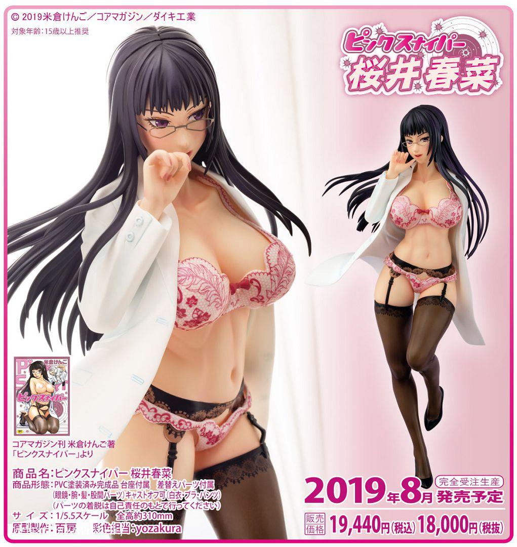 封面女郎 1/5.5「櫻井春菜」 Pink Snaiper 1/5.5 Sakurai Haruna【Cover Girl】