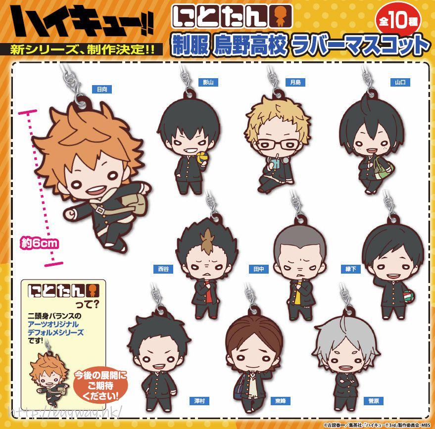 排球少年!! 「烏野高校」校服 豆豆眼 橡膠掛飾 (10 個入) Nitotan School Uniform Karasuno High School Rubber Mascot (10 Pieces)【Haikyu!!】