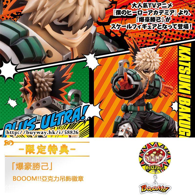 我的英雄學院 ARTFX J 1/8「爆豪勝己」(限定特典︰BOOOM!!亞克力吊飾徽章) ARTFX J 1/8 Katsuki Bakugo ONLINESHOP Limited【My Hero Academia】
