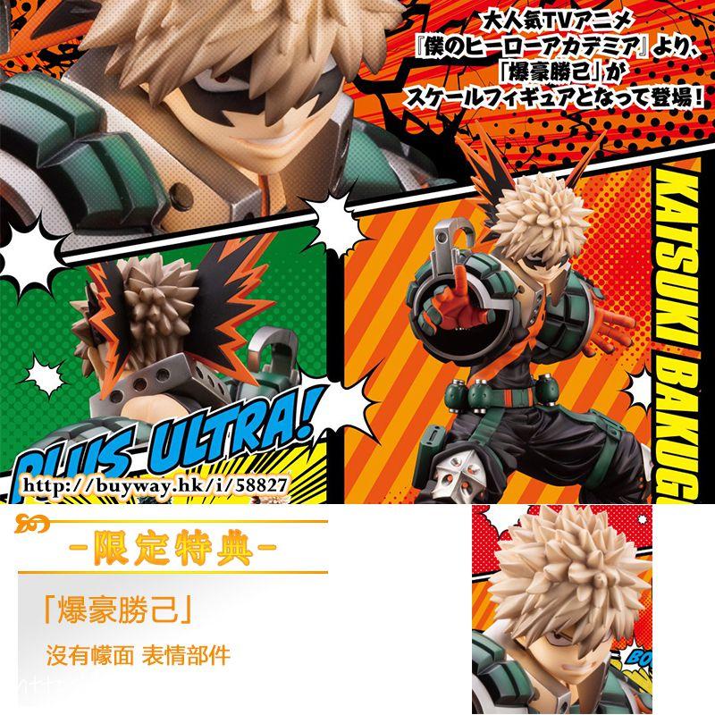 我的英雄學院 ARTFX J 1/8「爆豪勝己」(限定特典︰沒有幪面 表情部件) ARTFX J 1/8 Katsuki Bakugo ONLINESHOP Limited【My Hero Academia】