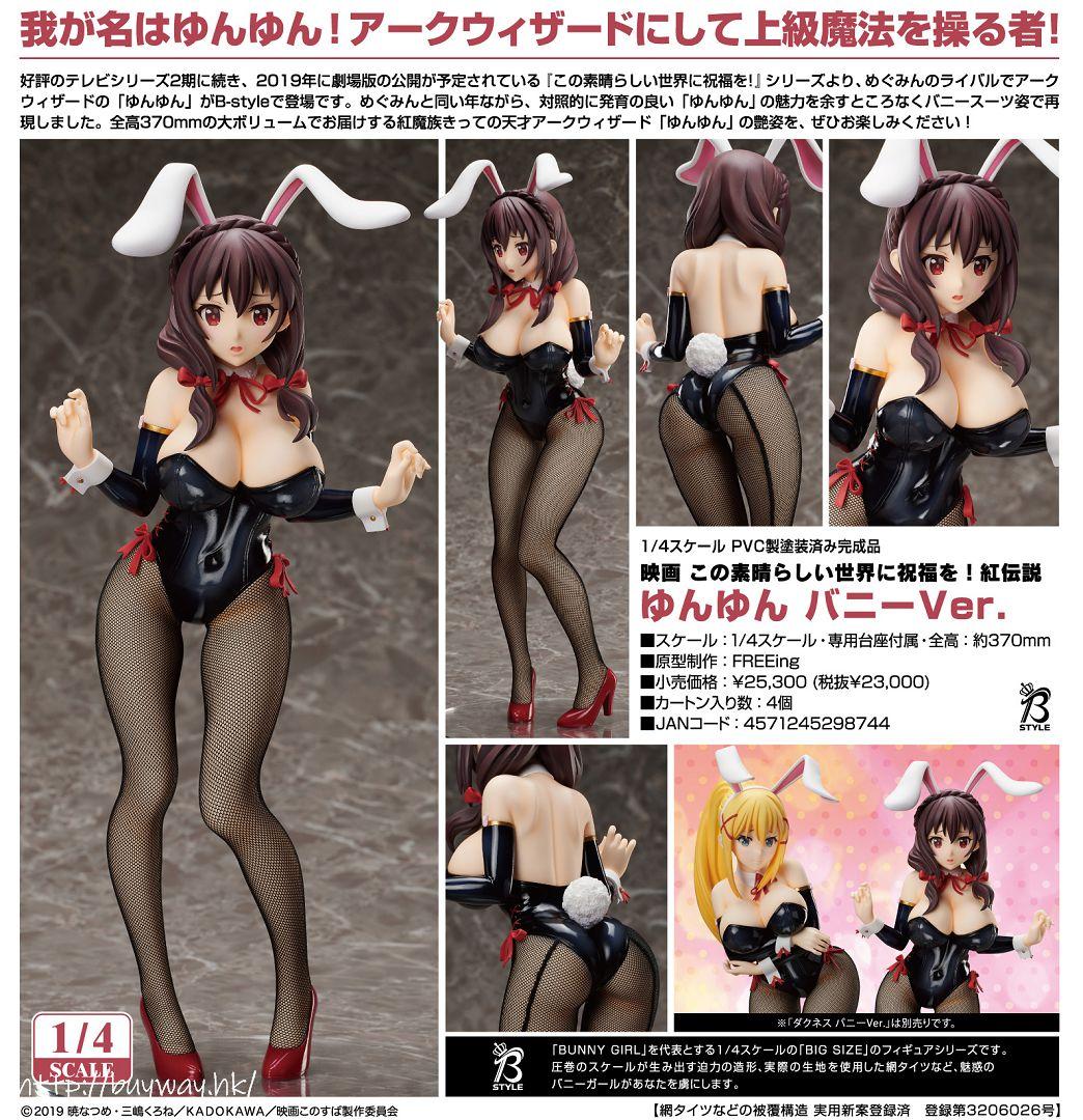 為美好的世界獻上祝福! B-STYLE 1/4「芸芸」Bunny B-STYLE 1/4 Yunyun Bunny Ver.【KonoSuba: God's Blessing on This Wonderful World!】