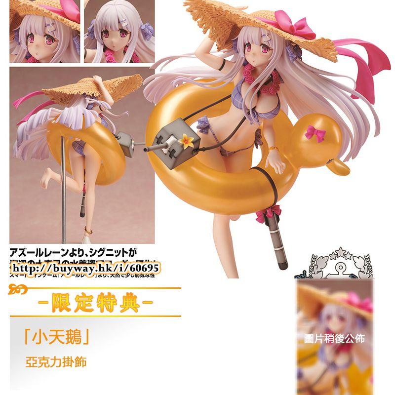 碧藍航線 1/8「小天鵝」海邊的十字星 (限定特典︰亞克力掛飾) 1/8 Cygnet Umibe no Jujisei ONLINESHOP Limited【Azur Lane】
