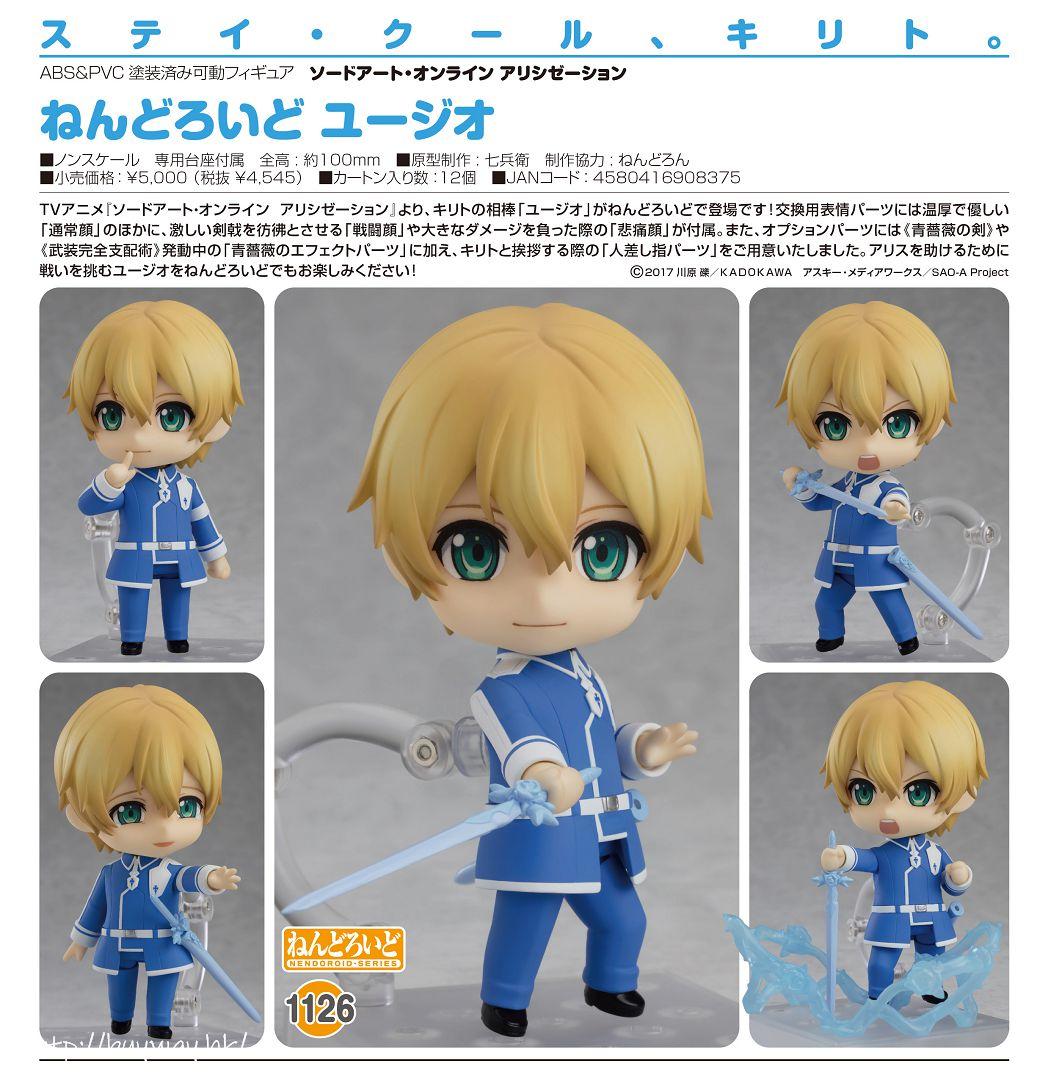 刀劍神域系列 「尤吉歐」Q版 黏土人 Nendoroid Eugeo【Sword Art Online Series】