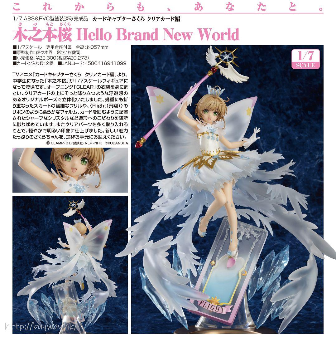百變小櫻 Magic 咭 1/7「木之本櫻」Hello Brand New World 1/7 Kinomoto Sakura Hello Brand New World【Cardcaptor Sakura】