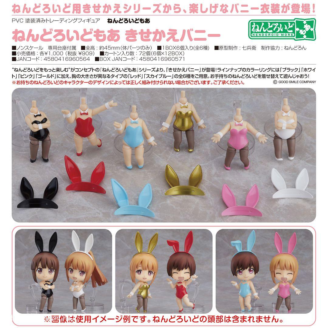 黏土人配件 換裝用 兔女郎裝 (6 個入) Kisekae Bunny (6 Pieces)【Nendoroid More】