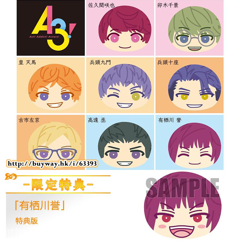 A3! 小豆袋掛飾 3 (限定特典︰有栖川誉 特典版) (8 + 1 個入) Omanjyu Niginigi Mascot 3 ONLINESHOP Limited (8 + 1 Pieces)【A3!】