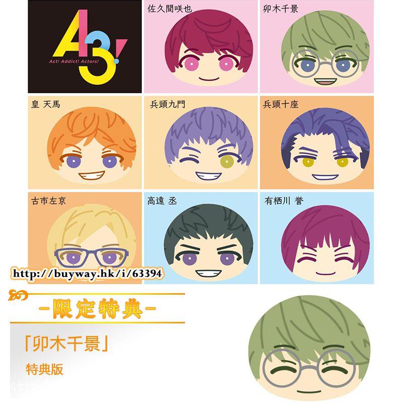 A3! 小豆袋掛飾 3 (限定特典︰卯木千景 特典版) (8 + 1 個入) Omanjyu Niginigi Mascot 3 ONLINESHOP Limited (8 + 1 Pieces)【A3!】