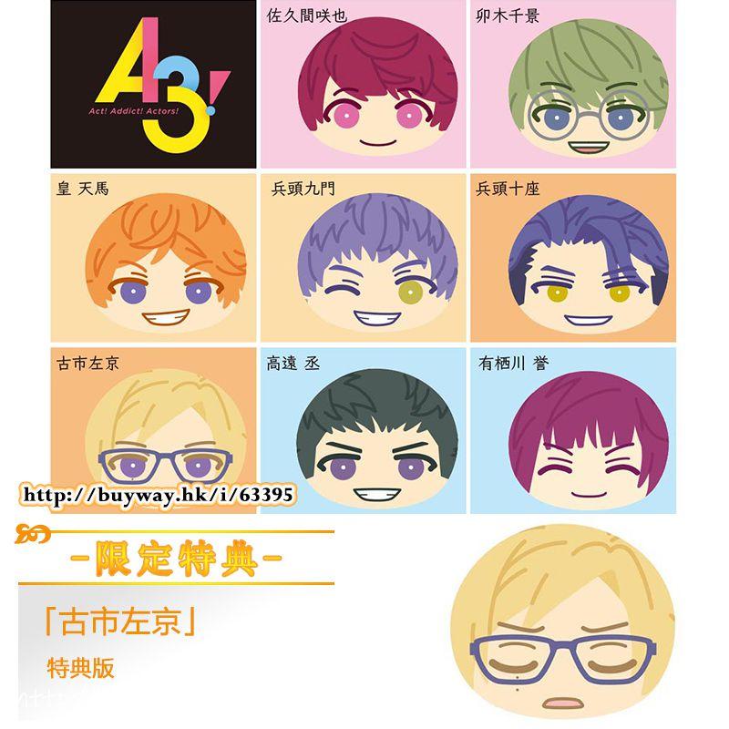 A3! 小豆袋掛飾 3 (限定特典︰古市左京 特典版) (8 + 1 個入) Omanjyu Niginigi Mascot 3 ONLINESHOP Limited (8 + 1 Pieces)【A3!】